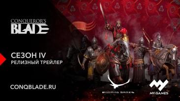 """Conqueror's Blade получила обновление, запускающее четвертый сезон под названием """"Кровь Империи"""""""