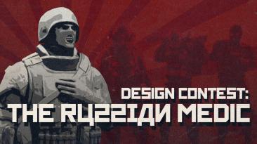 Конкурс на новый внешний вид русского медика