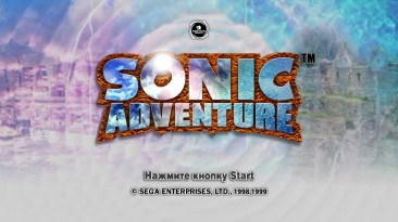 Русификатор Sonic Adventure DX Director's Cut от Future Frontiers