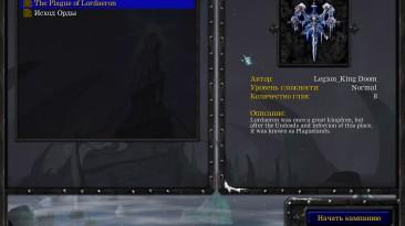 "Warcraft 3 TFT ""Кампания - Чума Лордерона"""
