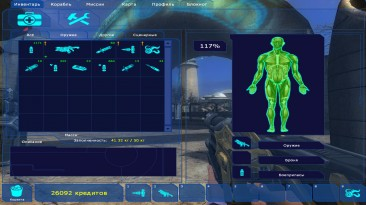 Precursors: Сохранение/SaveGame (Начало Игры, 17 Уровень, лучшее оружие)