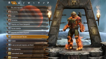 Doom Eternal: Unlocker (Все скины для пиратки)