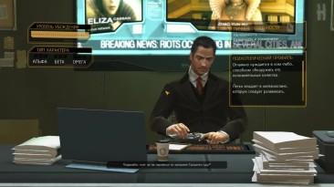 """Deus Ex: Human Revolution - Получение секретного достижения """"Последняя соломинка"""""""