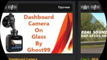 "Euro Truck Simulator 2 ""Камера видеорегистратор на стекле"""