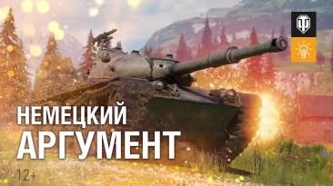 Немецкий средний танк Kunze Panzer в World of Tanks