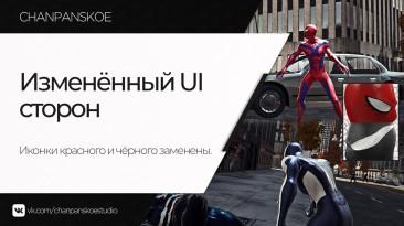 "Spider-Man: Web of Shadows ""Скин - Buggy-spider Suit"""
