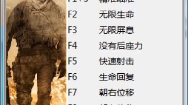 Call of Duty: Modern Warfare 2 - Remastered: Трейнер/Trainer (+14) [1.0] {peizhaochen}