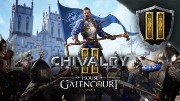 Для Chivalry 2 вышло бесплатное обновление House Galencourt