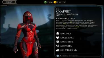 Mortal Kombat mobile - Скарлет : геймплей, пасивка, спецприёмы.