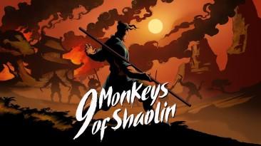 9 Monkeys of Shaolin выйдет в середине октября