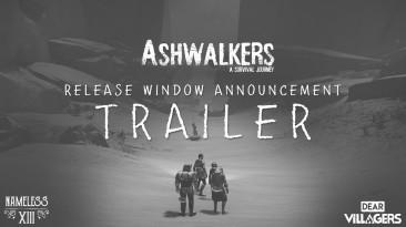 Cendres: A Survival Journey теперь называется Ashwalkers: A Survival Journey и выйдет этой весной