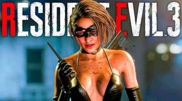 "Resident Evil 3 ""Джилл Женщина кошка"""