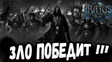Первый взгляд на Iratus: Lord of The Dead