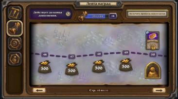 Hearthstone: В боевом пропуске следующего дополнения будет 100 уровней вместо 50
