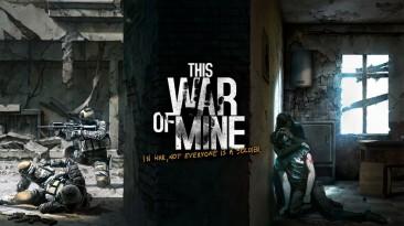 This War of Mine рекомендуется для чтения в польских вузах
