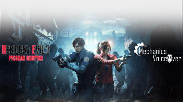 Resident Evil 2 - Примеры голосов Марвина и Эллиота (Озвучка от R.G. MVO)