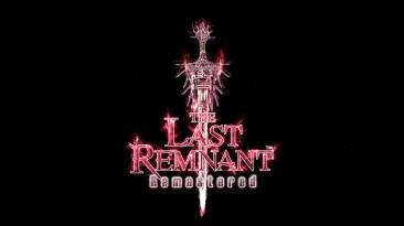 The Last Remnant выйдет сегодня на Switch