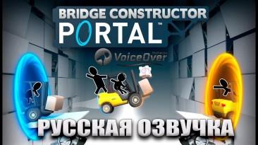 Русификатор речи для Bridge Constructor Portal v2.0