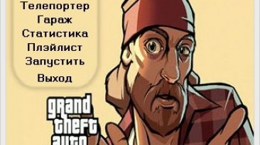 Grand Theft Auto: San Andreas (GTA SA): Crazy Trainer v2.41 (+350) [1.0/1.01/1.0 samp] {CrazyVirus}