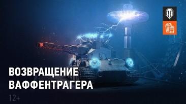 """В World of Tanks возвращается безумный Макс Фон Кригер с режимом """"Возвращение Ваффентрагера"""""""