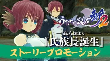 Новый трейлер Utawarerumono ZAN 2, показывающий еще одну подисторию с Носури