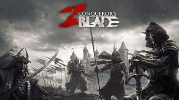 В Conqueror's Blade ввели вспомогательные отряды