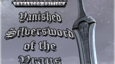 "Witcher 2: Assassins of Kings ""исчезнувшая меч Vrans"""