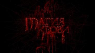 """10 лет назад: """"Магия крови"""" или отечественное переосмысление Diablo"""