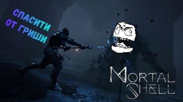 Mortal Shell (Новый Довольно интересный соулслайк)