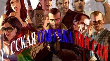 """Grand Theft Auto 4 """"Русская озвучка"""""""