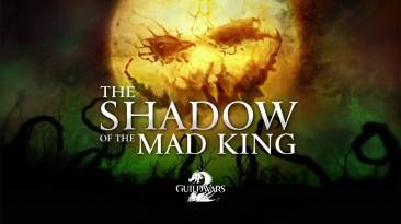 """Guild Wars 2: Фестиваль """"Shadow of the Mad King"""" начнется на следующей неделе!"""