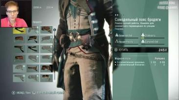 Король нищих - Assassin's Creed Unity | Единство Прохождение #8