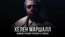 Демонстрация русского голоса Хелен Маршалл в Control