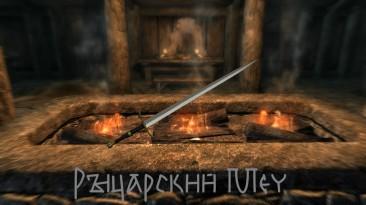 """Skyrim """"Рыцарский меч"""""""