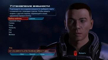 """Mass Effect """"Перенос лица персонажа из ME2 или ME3 в ME1."""""""