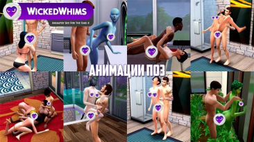 """The Sims 4 """"Сборка: WickedWhims v162g, Анимации и Русификатор от 22.01.2021"""""""