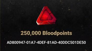 Промокоды для Dead by Daylight на 250 000 очков крови, 1000 радужных осколков и 10 фрагментов
