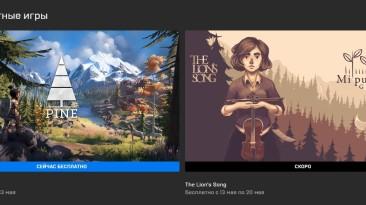 Спешите бесплатно забрать приключенческую игру в Epic Games Store!