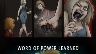 Изучено новое слово силы