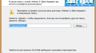 Русификатор(звук) Hitman 2: Silent Assassin от Вектор/Siberian Studio(адаптация) (20.02.2016)