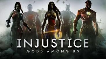 Injustice: Gods Among Us можно получить бесплатно в Steam/PSN/XBOX