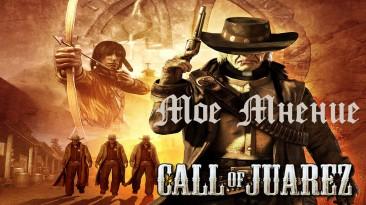 Мое Мнение. Call of juarez