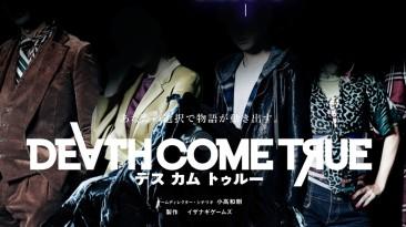 Физическая версия Death Come True для PS4 выйдет в середине октября в Японии
