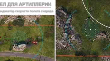 "World of Tanks ""Прицел для арты"""