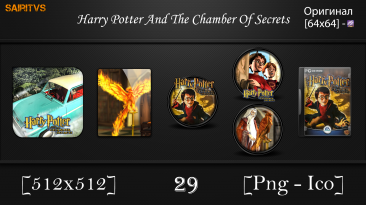 "Harry Potter And The Chamber Of Secrets ""Иконки (ArtGamer)"""