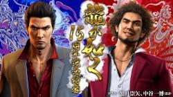 Разработка следующей игры Yakuza уже началась