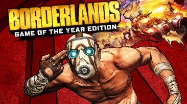 Borderlands: GOTY Edition бесплатна до 23 апреля