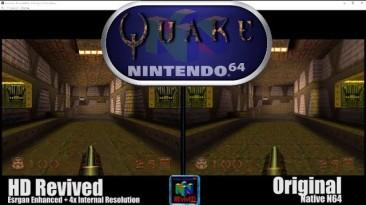 """Quake """"Улучшенная графика"""""""