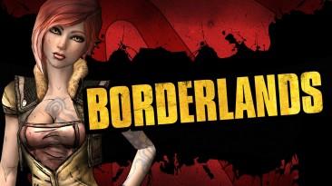 Borderlands Game of the Year Enhanced бесплатна в Steam до конца выходных