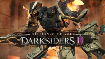 Дополнение Keepers of the Void для Darksiders 3 выйдет в июле